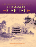 A Pictorial Record of the Qing Dynasty: Old Manchu Capital