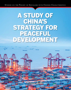 A Study of China?s Strategy for Peaceful Development, Vol. 1