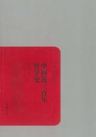 中国近三百年哲学史, ed. , v. 1