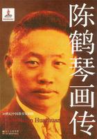 20世纪中国教育家画传:陈鹤琴画传, v. 1