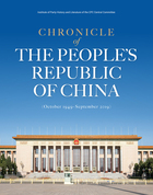 Chronicle of the People's Republic of China (October 1949–September 2019), ed. , v. 1