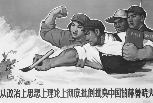 Chinese poster during the Cultural Revolution showing an artist, peasant, soldier, and Red Guard erasing an image of Liu
