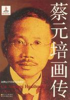20世纪中国教育家画传:蔡元培画传, v. 1