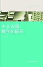 中文古籍数字化研究, ed. , v. 1
