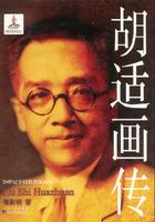 20世纪中国教育家画传:胡适画传, v. 1