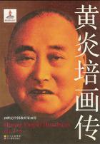 20世纪中国教育家画传:黄炎培画传, v. 1