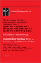 IFLA Cataloguing Principles: Steps towards an International Cataloguing Code, 4, ed. , v.