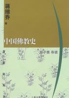 中国佛教史, ed. , v. 1