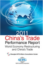 2011 China's Trade Performance Report