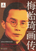 20世纪中国教育家画传:梅贻琦画传, v. 1