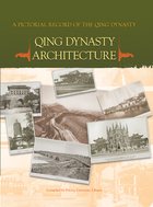 A Pictorial Record of the Qing Dynasty, ed. , v.