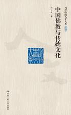 中国佛教与传统文化, ed. , v. 1