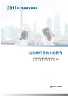 2011年上海教育发展报告, v. 1