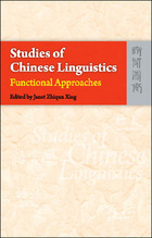 Studies of Chinese Linguistics, ed. , v.