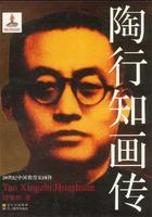 20世纪中国教育家画传:陶行知画传, v. 1