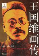 20世纪中国教育家画传:王国维画传, v. 1