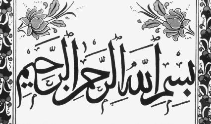 Islamic calligraphy praises Allah with the words Bismillah ir-Rahman ir-Rahim, meaning In the name of God, most Gracious, most Compassionate.