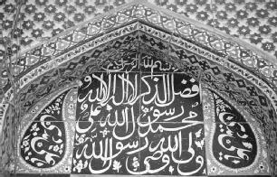 The shahadah, or call to prayer, is inscribed in calligraphy on a mosque. Islam does not allow for the depiction of living things so the artwork of Islamic culture uses geometric patterns and calligraphy. Plant motifs or decorations, called ara