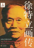 20世纪中国教育家画传:徐特立画传, v. 1