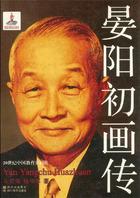 20世纪中国教育家画传:晏阳初画传, v. 1