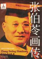 20世纪中国教育家画传:张伯苓画传, v. 1